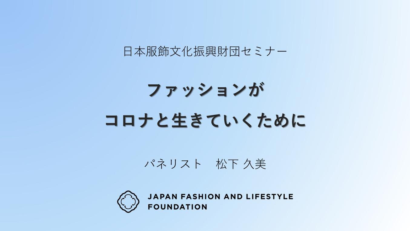 6/23配信開始 ファッションがコロナと生きていくために
