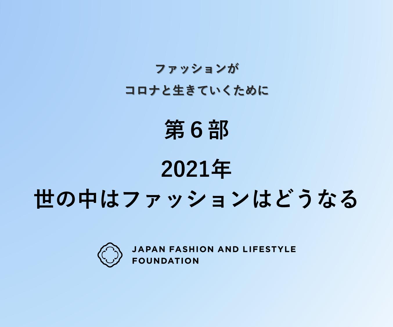 オンラインセミナー:2021年、世の中はファッションはどうなる  vol.6